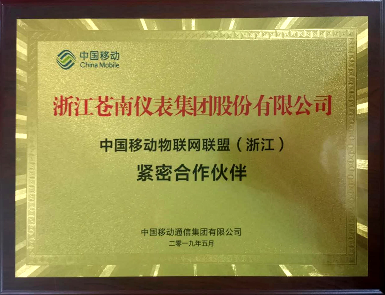 2019中国移动物联网凯时娱乐-浙江紧密合作伙伴