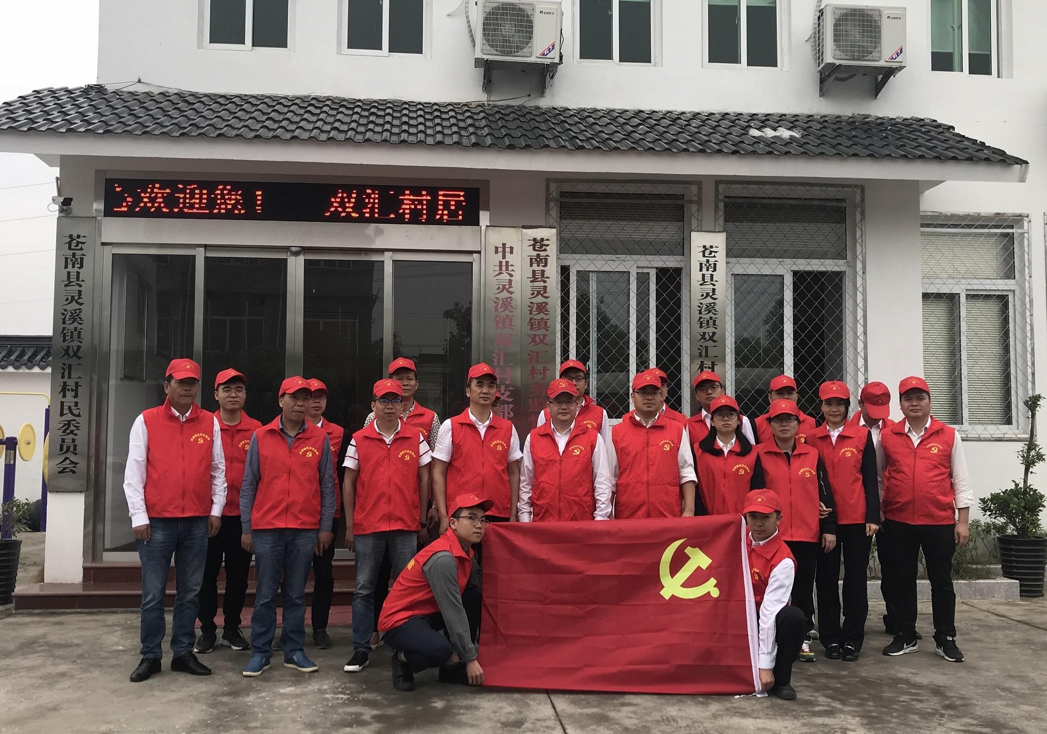 """2018年5月3日五四前夕组织青年志愿者到双汇村开展""""垃圾革命""""志愿服务行动。"""