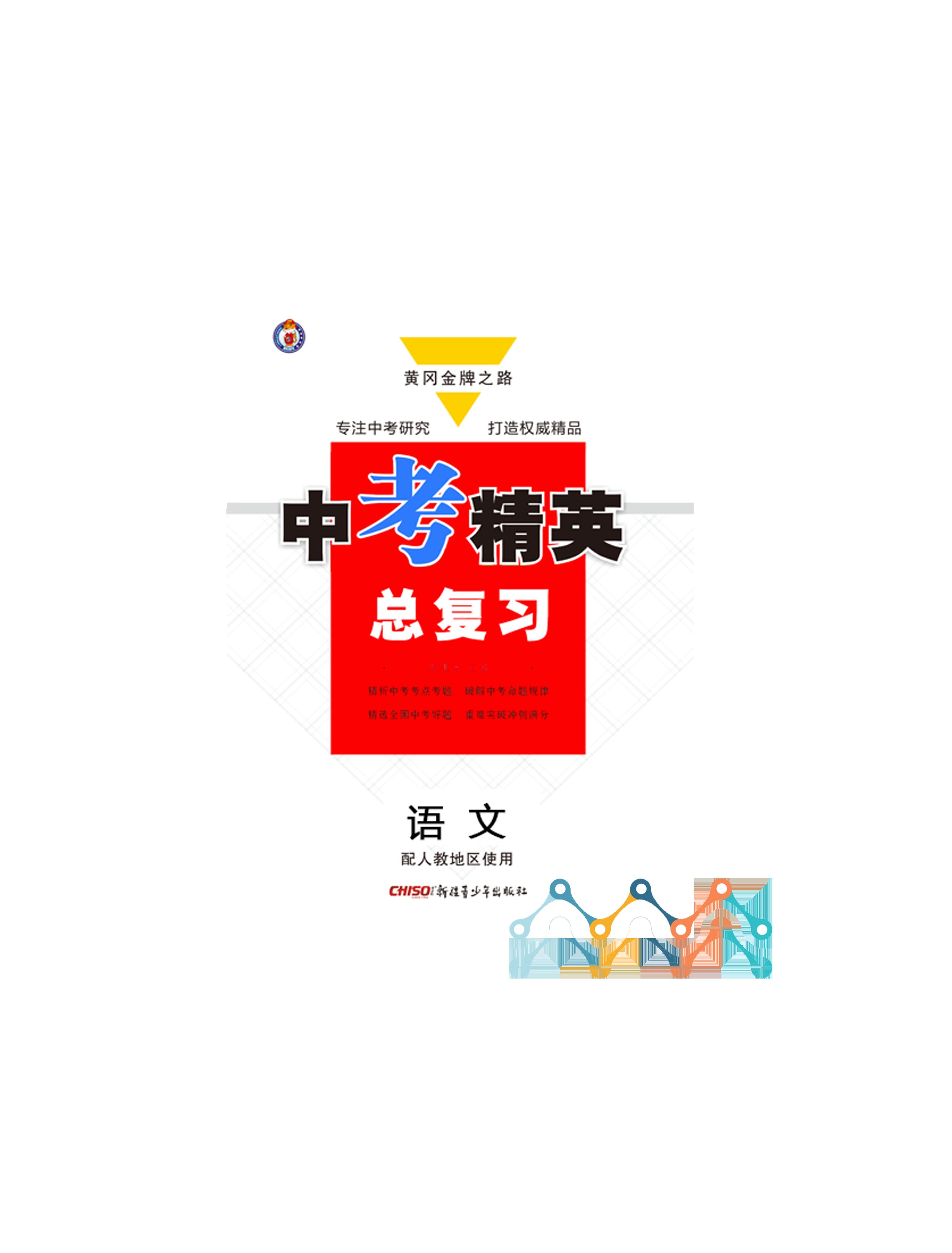 中考精英-语文-无背景