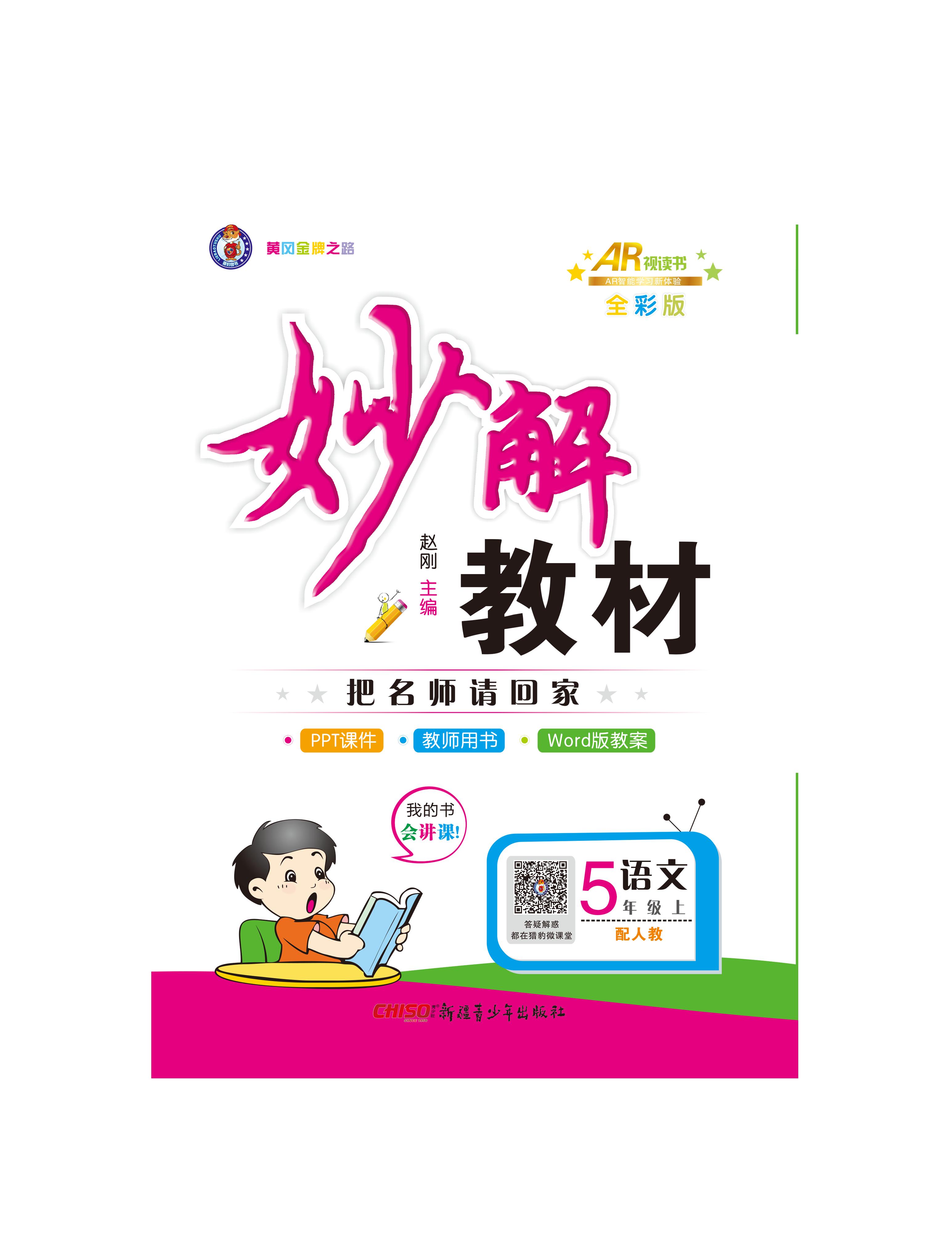 妙解教材语文5-无背景