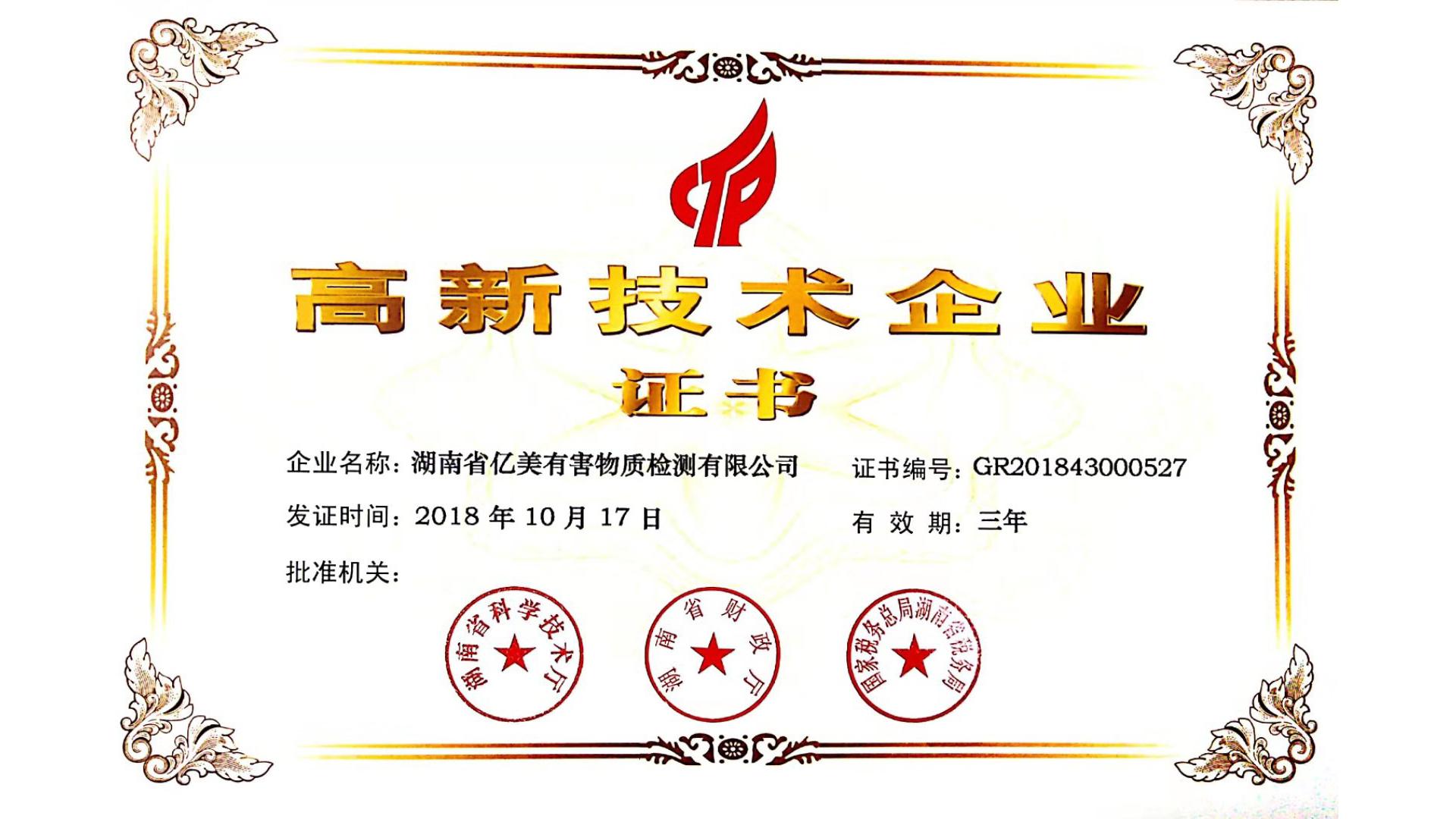 高新技術企業證書-20181017
