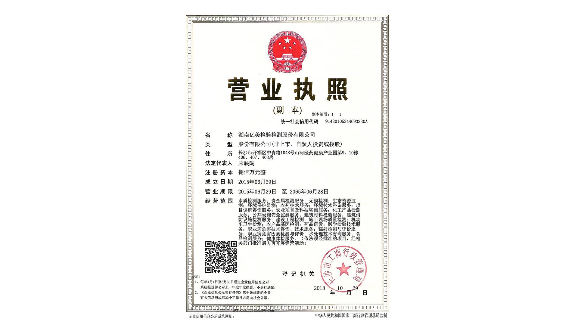 湖南億美檢驗檢測股份有限公司-營業執照