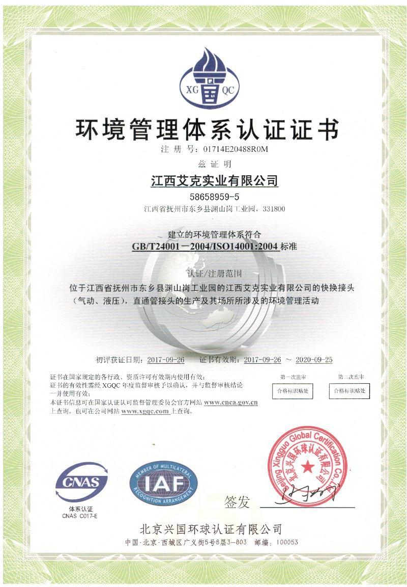 新建文件夹-环境管理体系认证1