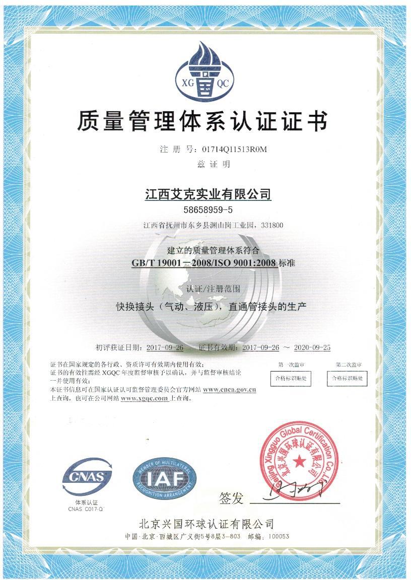 新建文件夹-质理管理体系认证2