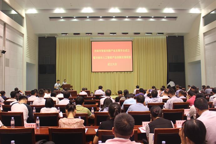 """万腾科技获评""""济南市人工智能行业领军企业""""-大会现场"""