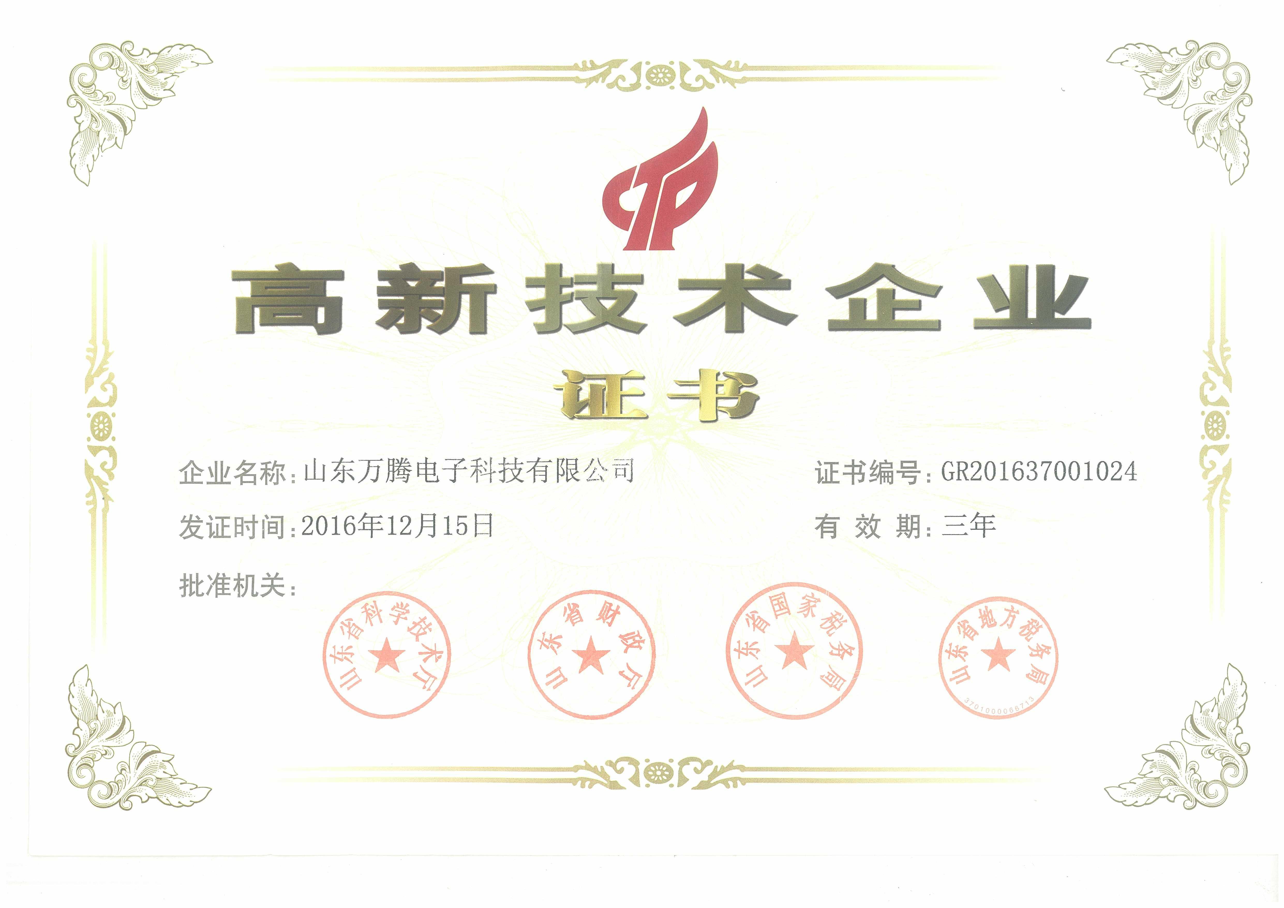 1、高新技术企业证书