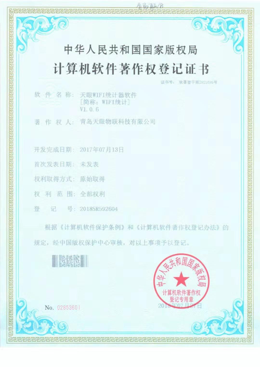 計算機軟件著作權登記證書