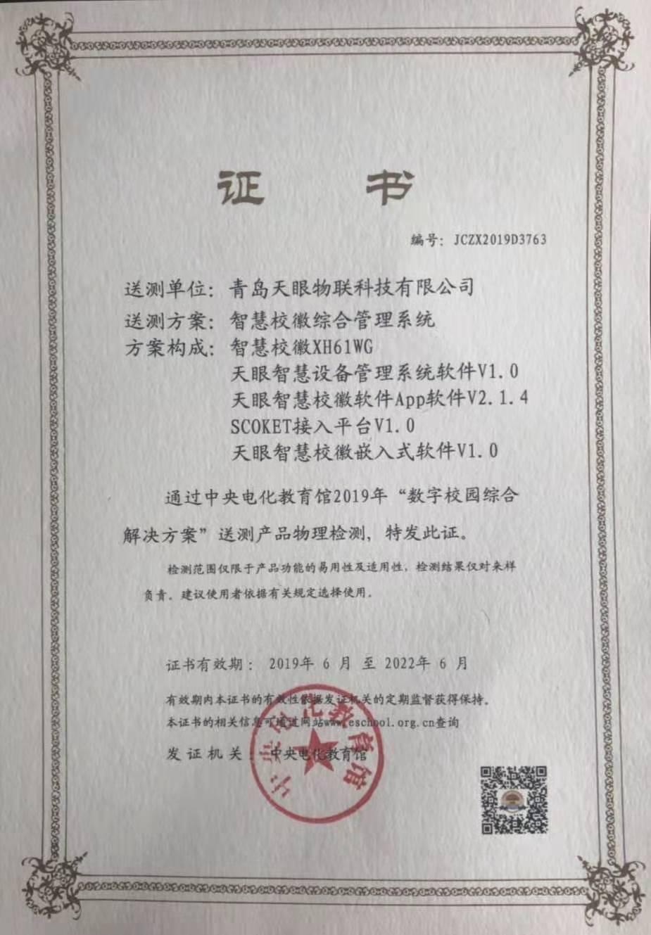 中央電化教育館認證證書