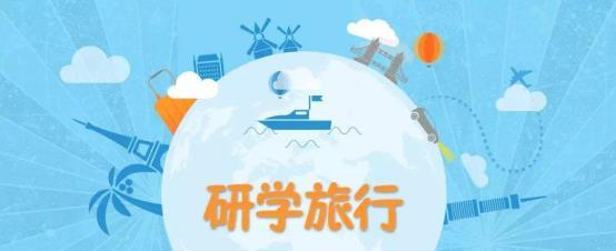 C:\Users\鄭藝\Desktop\研學旅行.jpg