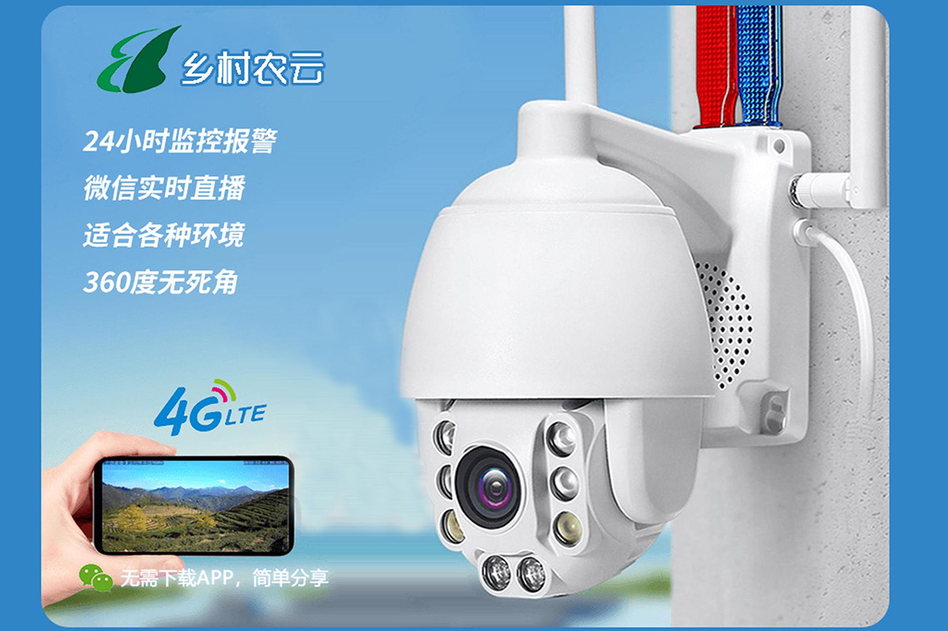 4G监控加喇叭球机