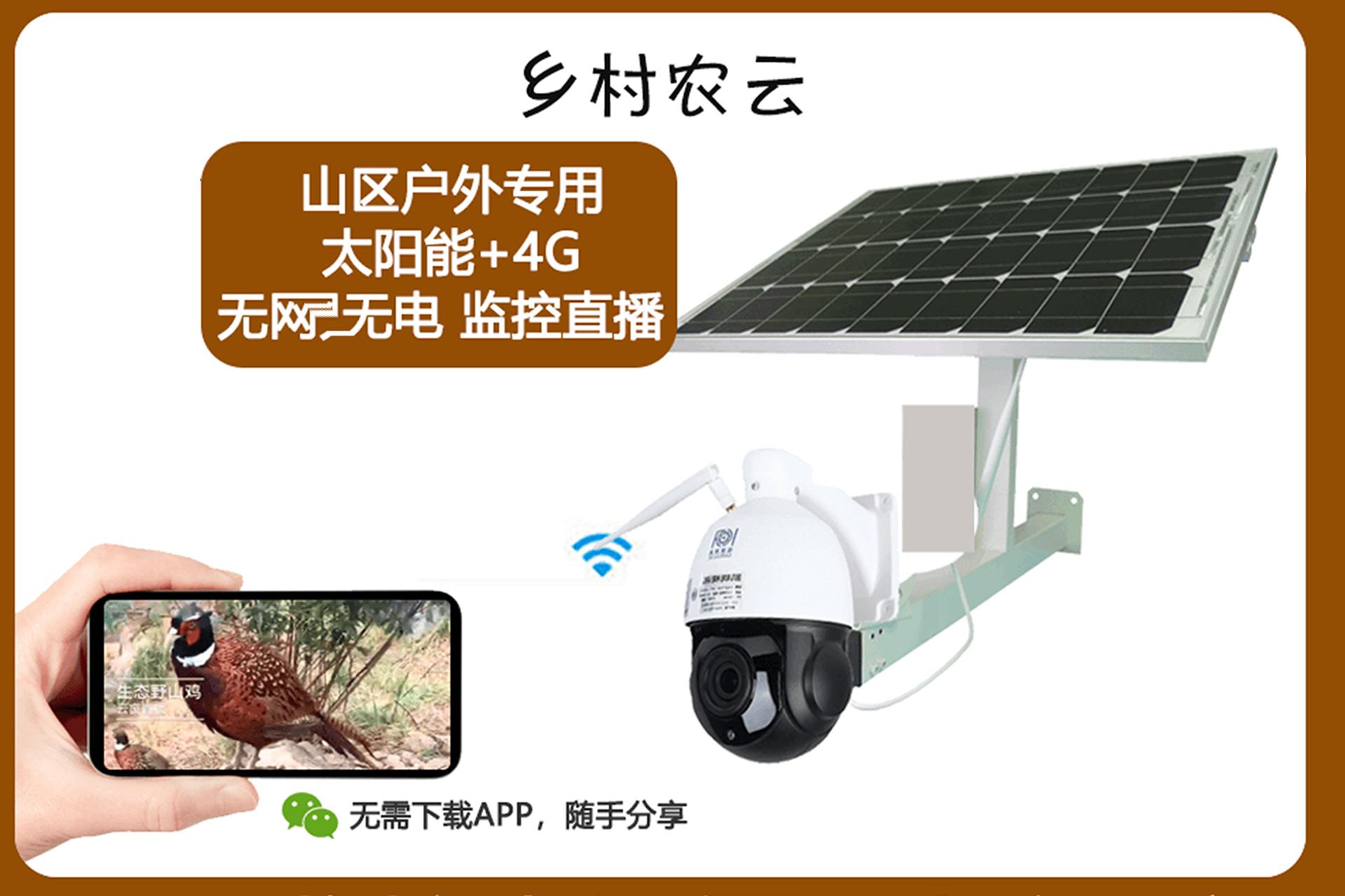 太阳能监控直播套装