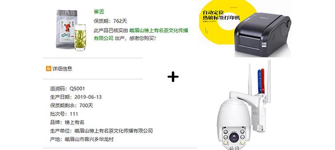 二维码追溯-打印机-监控摄像-1