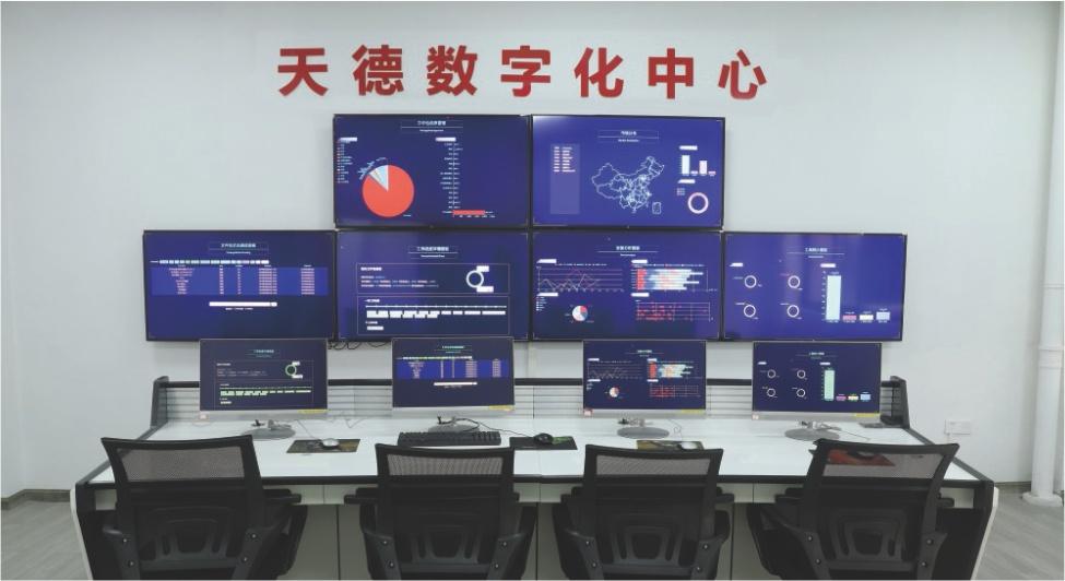 数字化研究中心