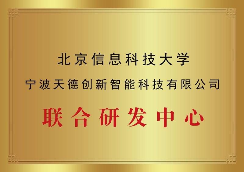 北京信息科技大学联合研发中心牌匾