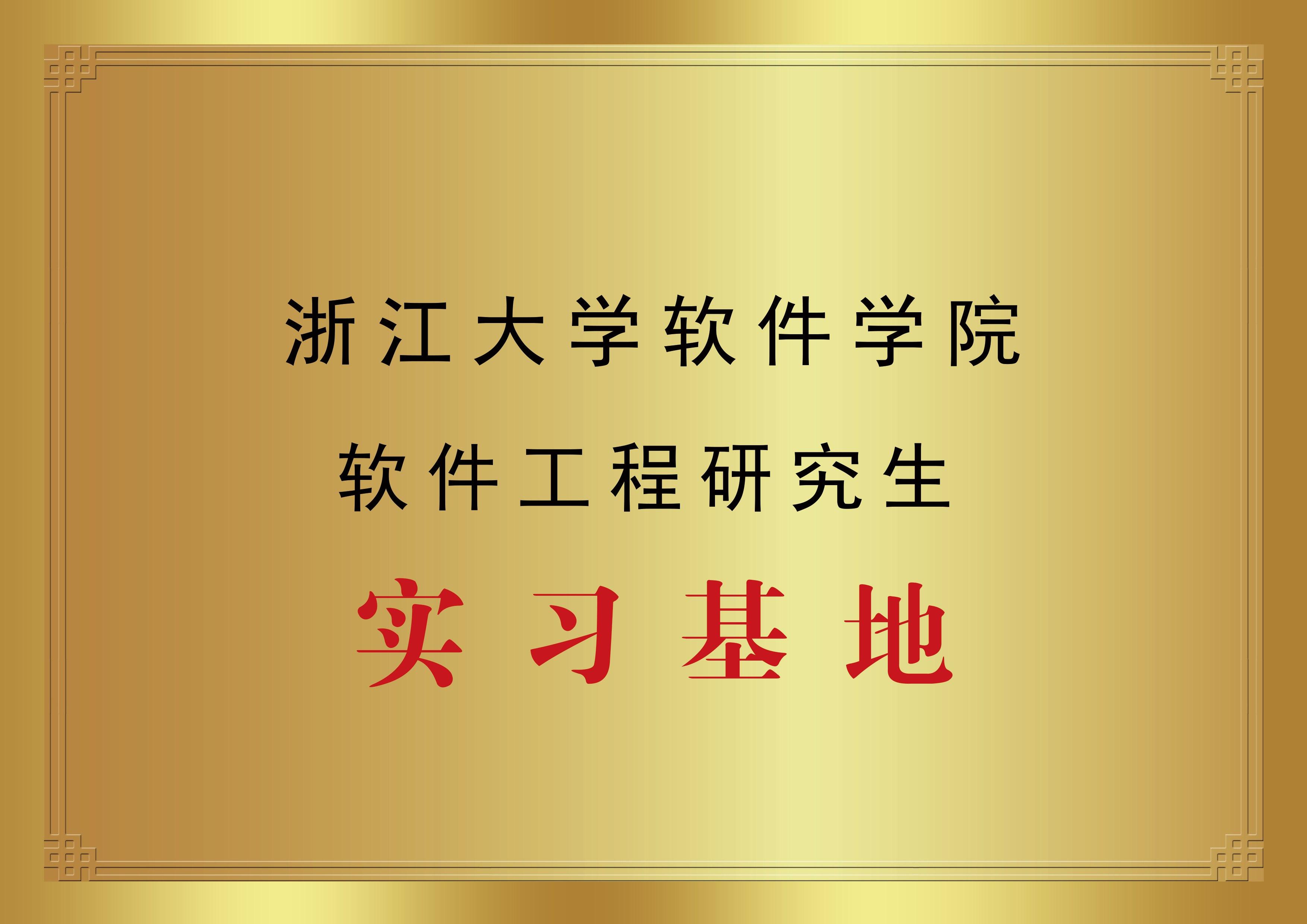 浙江大学软件学院软件工程研究生实习基地牌匾