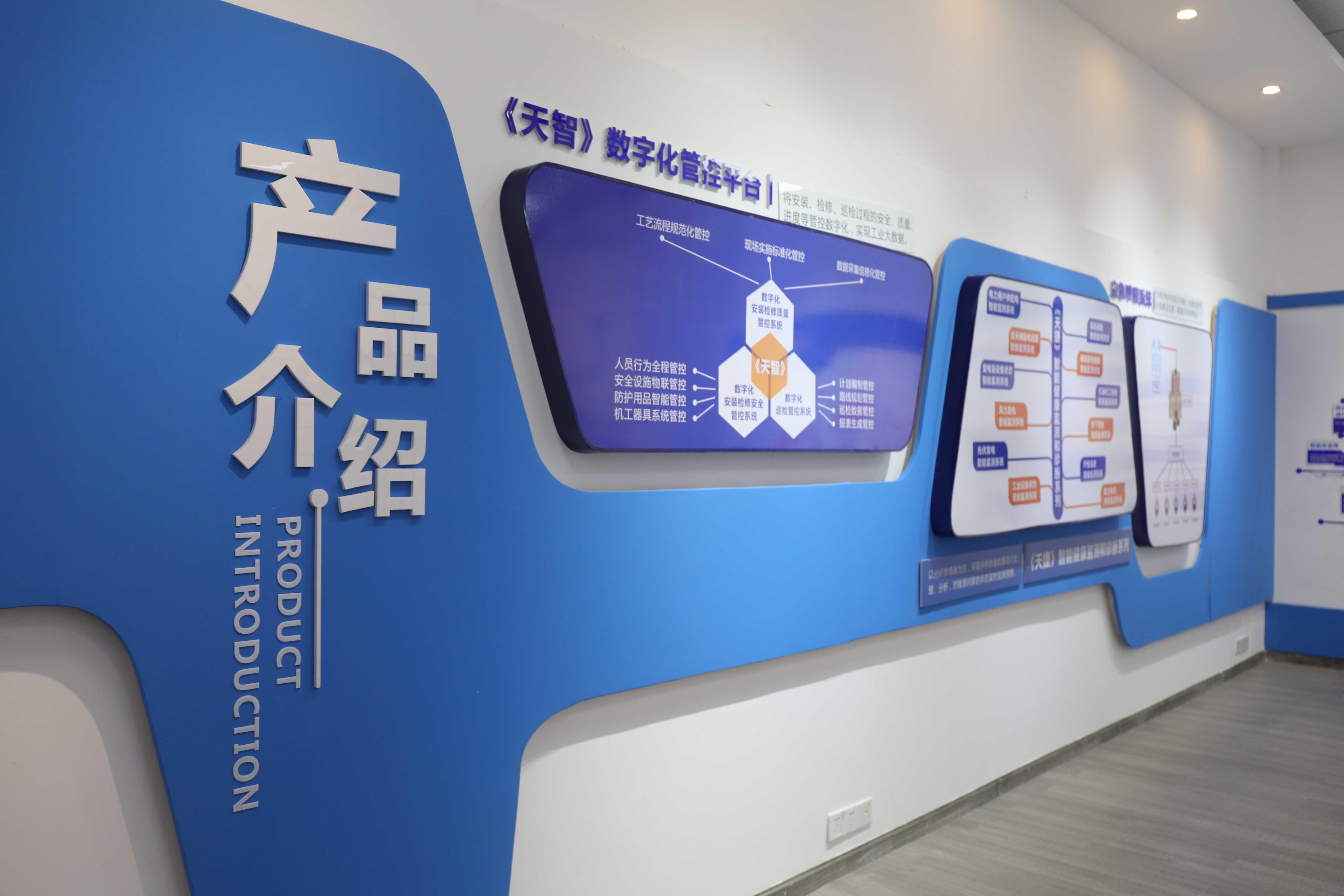 技术展厅1