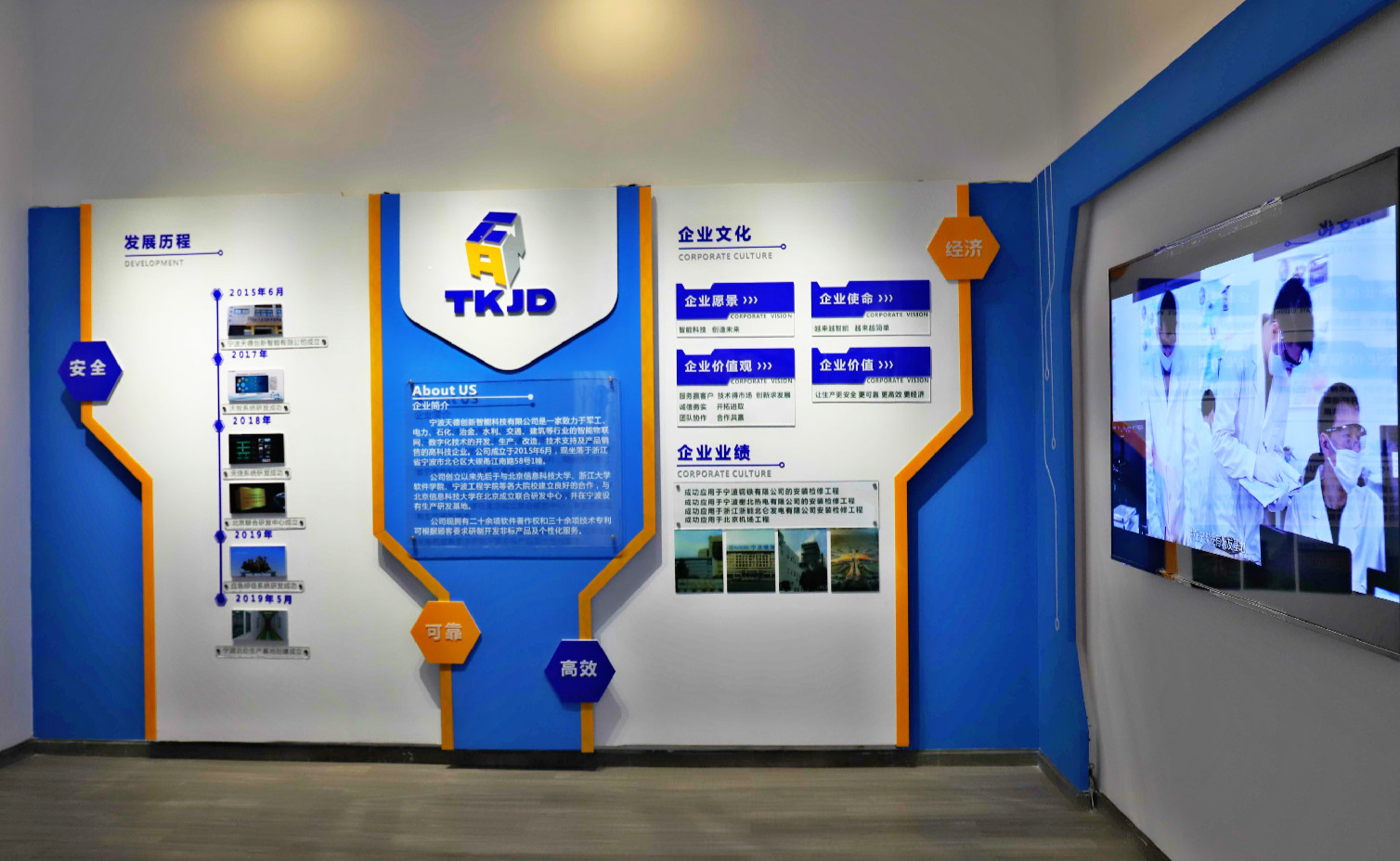 公司展厅2
