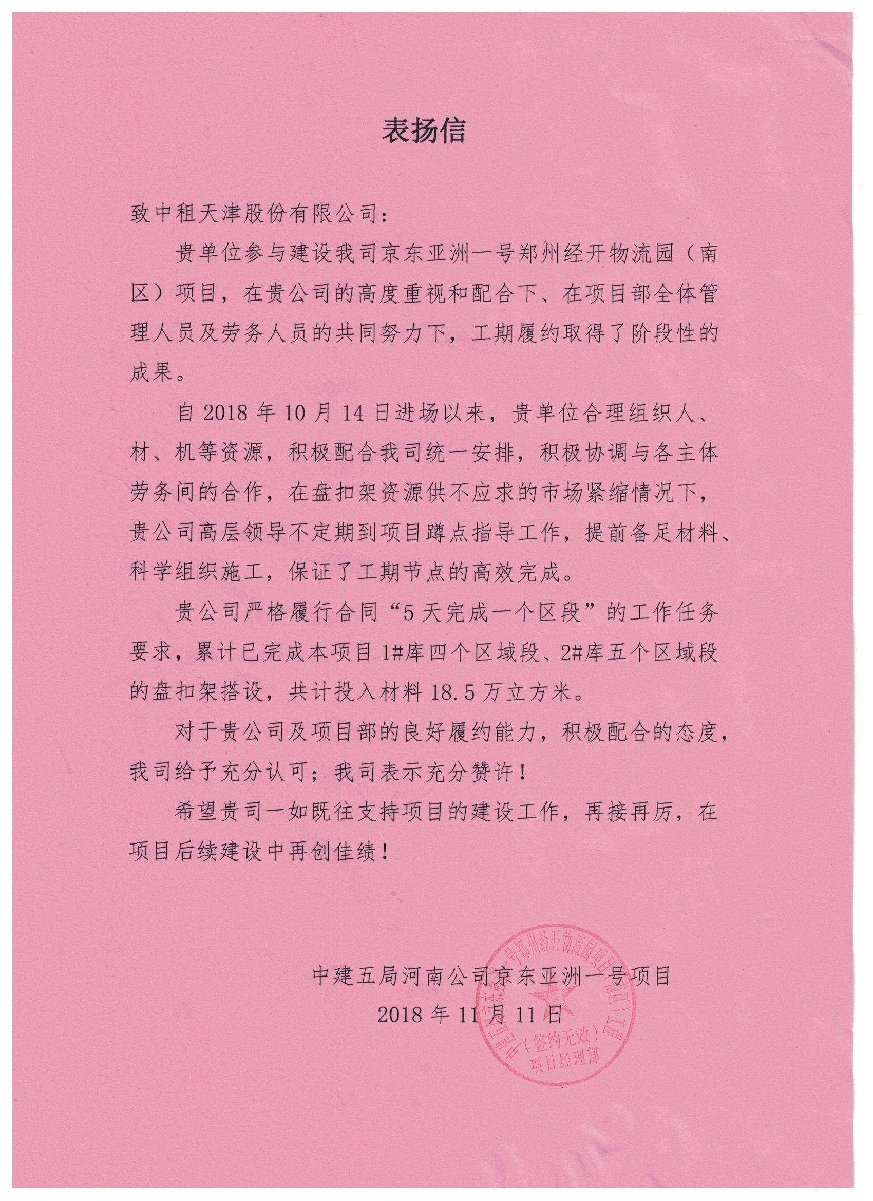 表揚信-鄭州京東