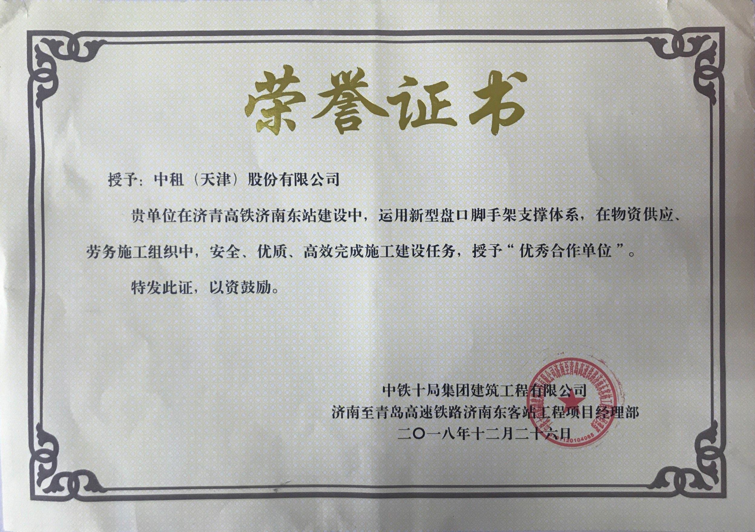 榮譽證書--濟南東站