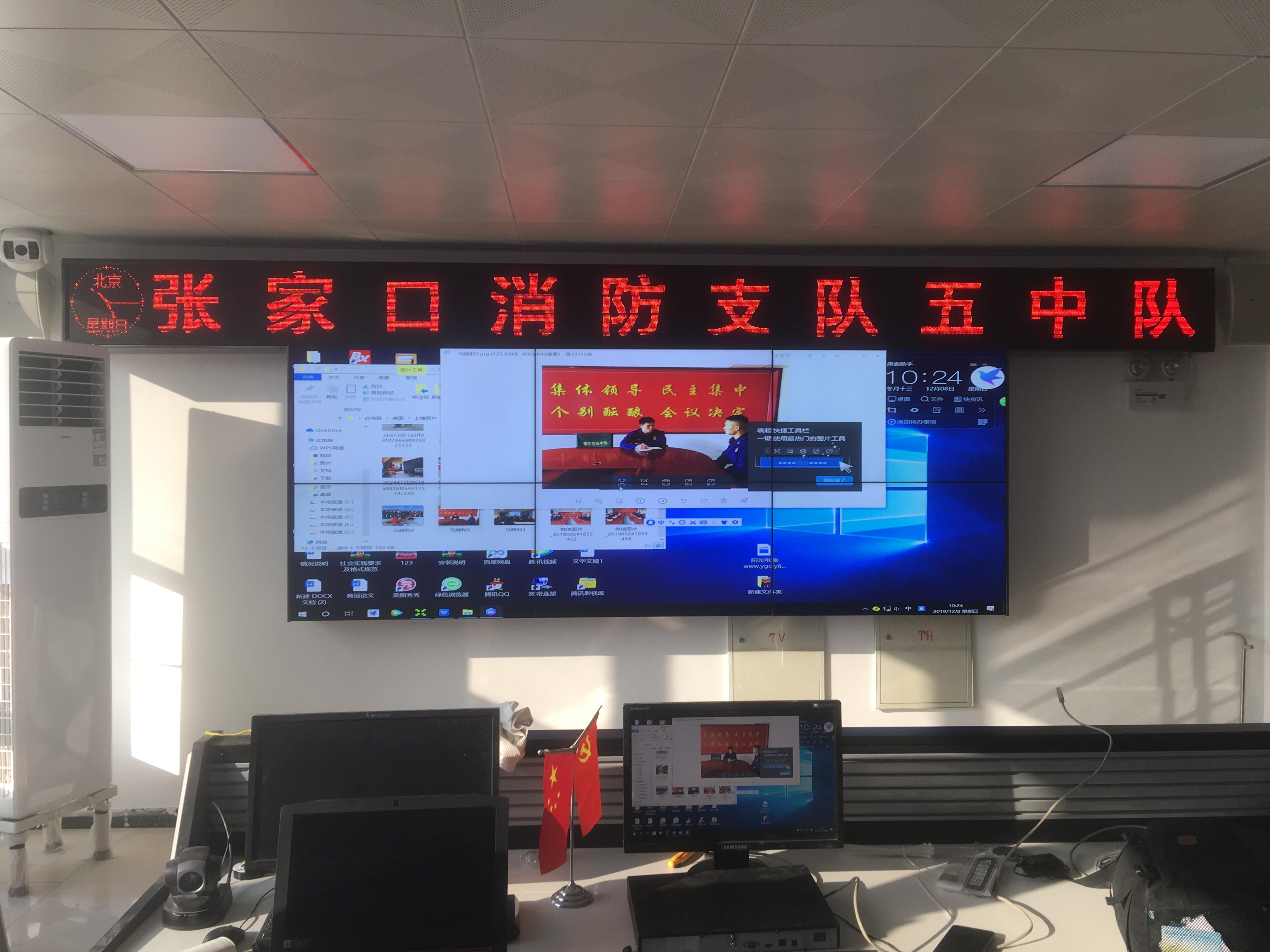 河北省张家口市消防支队五中队55寸3.5mm 2行3列