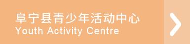切图-阜宁县青少年活动中心