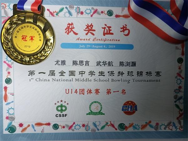U14团体赛冠军