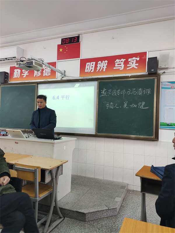 4吴加健副校长在示范备课