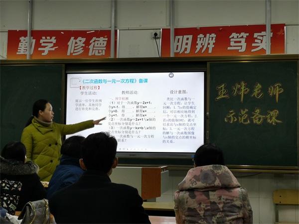 22王炜老师在示范备课