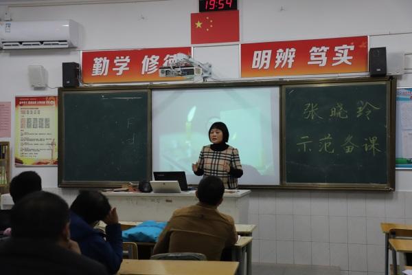 23张晓玲老师在示范备课