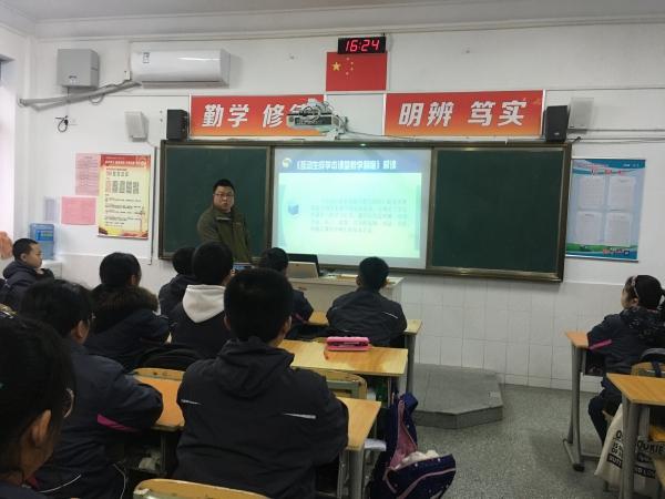 7-1班主任向学生解读《制度》
