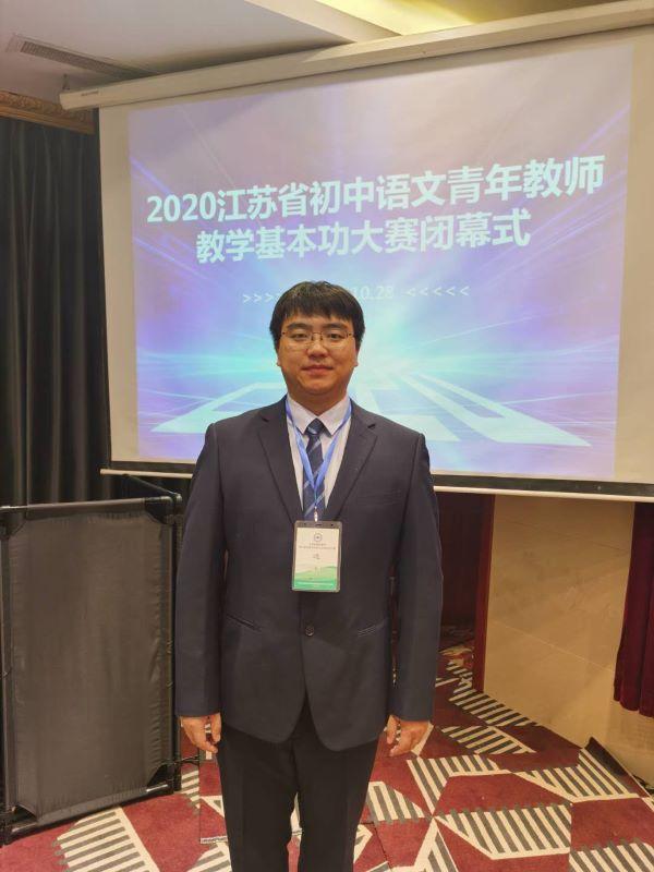 喜报:我校巫泰伟老师获2020江苏省初中语文青年教师教学基本功大赛一等奖