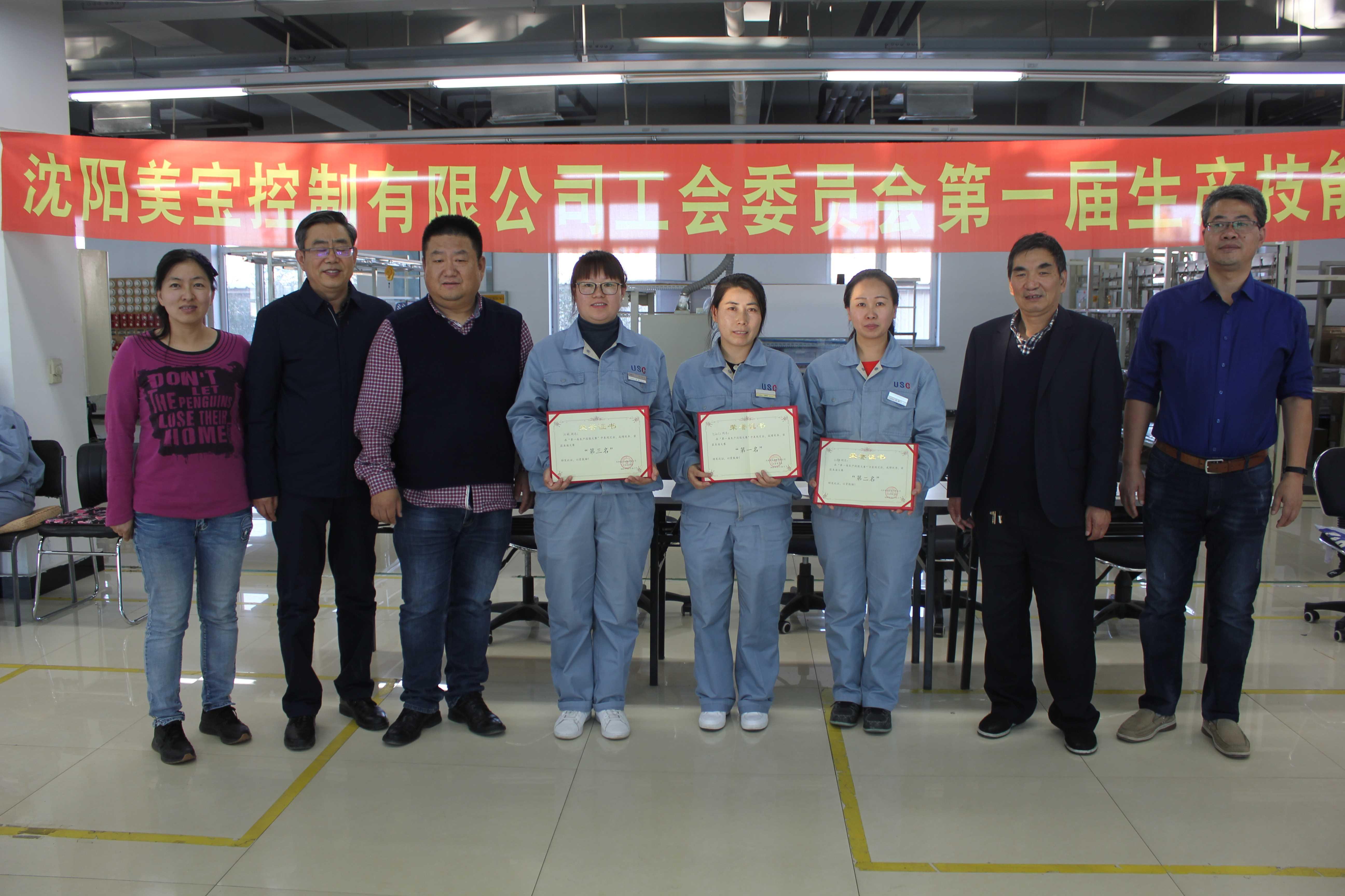 美寶公司工會委員會首屆職工生産技能大賽圓滿舉行
