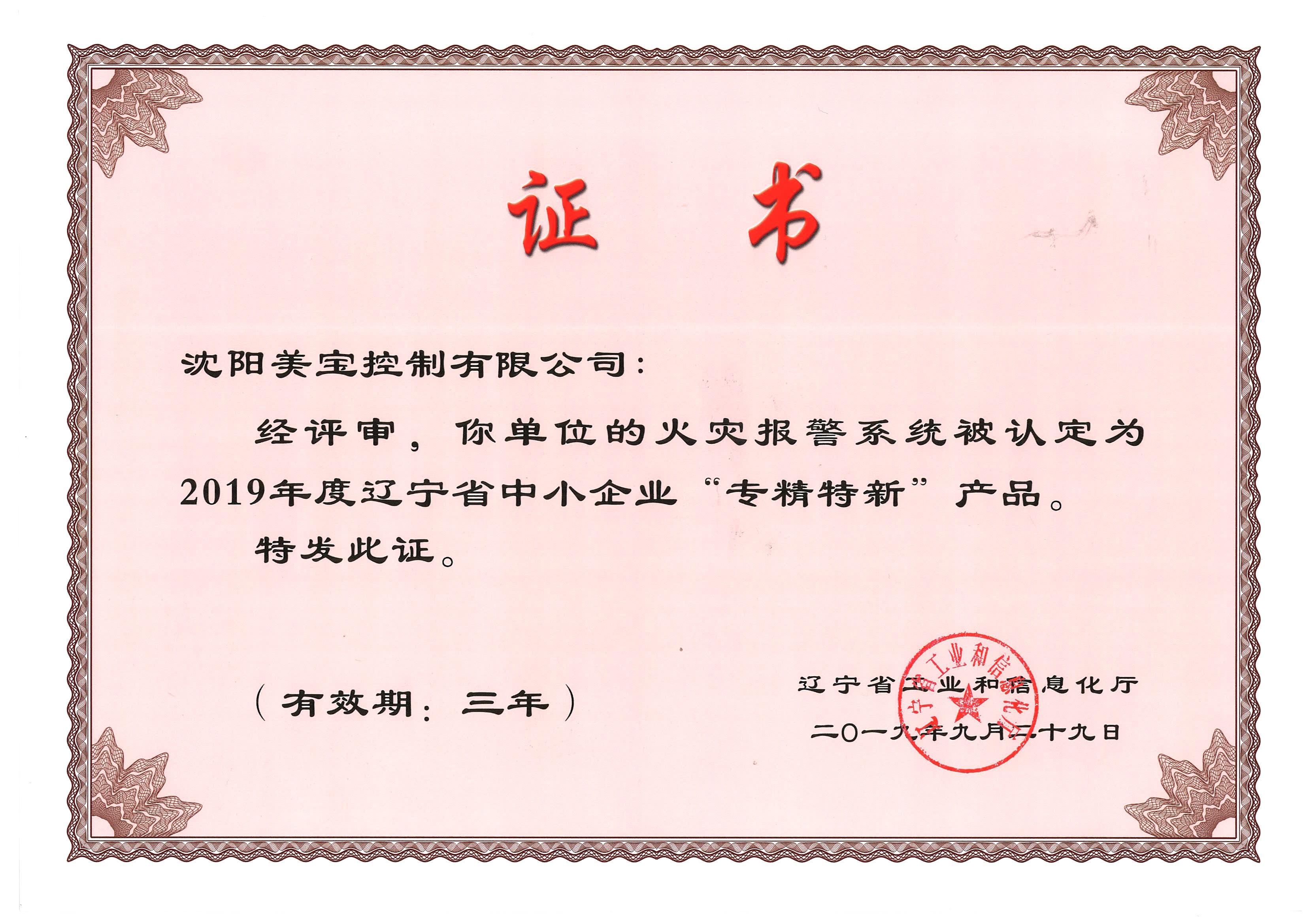 火災報警系統專精特新產品證書1