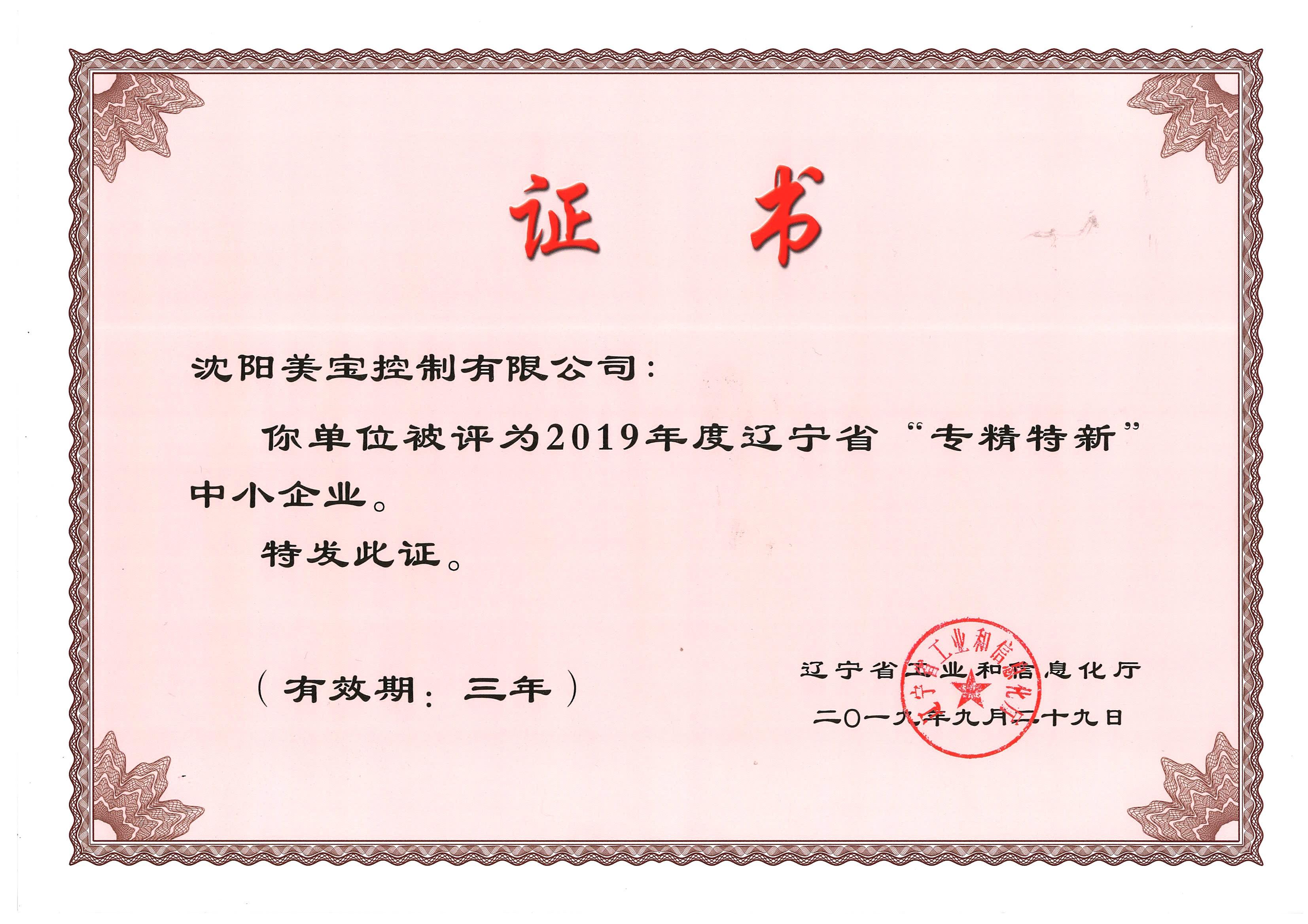 美寶專精特新企業證書2