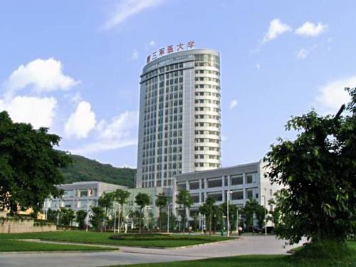 重慶第三軍醫大學
