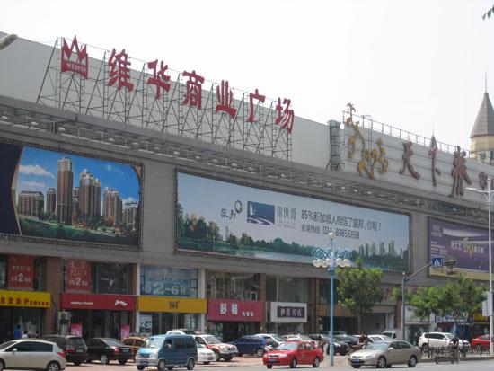 沈陽維華商業廣場