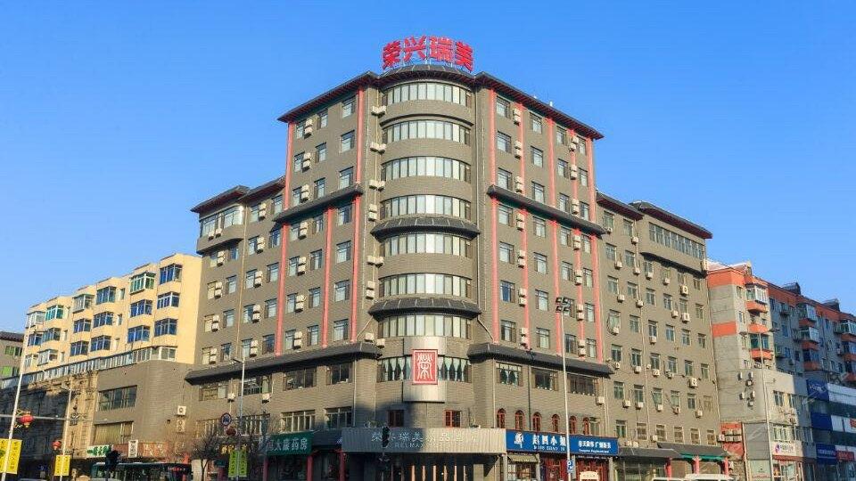 沈陽榮興瑞美酒店