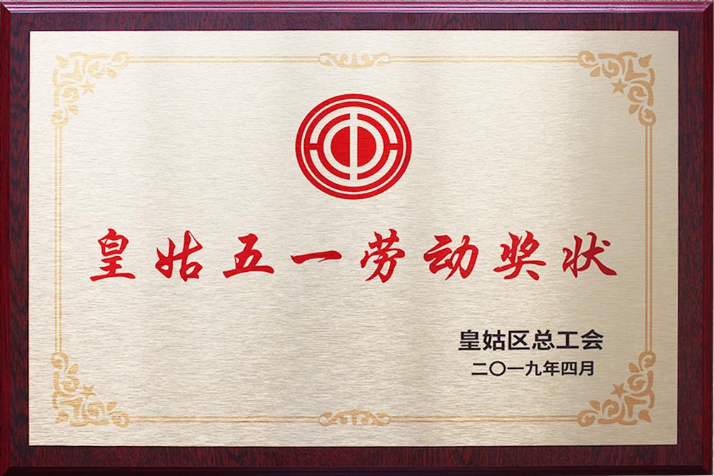 五一勞動獎