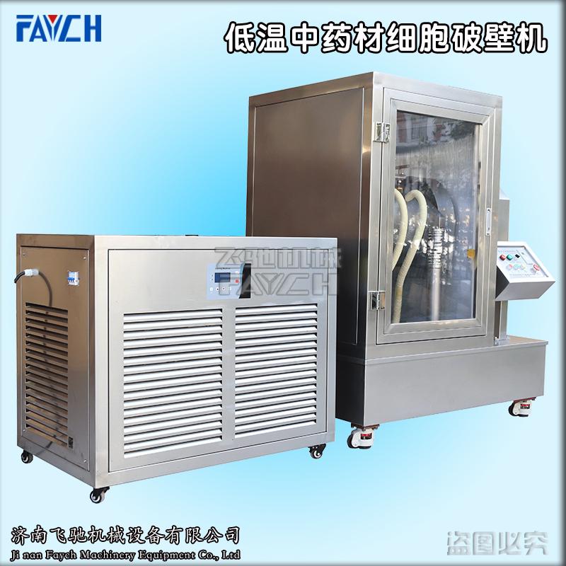 低溫中藥材細胞破壁機