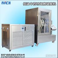 低温中药材细胞破壁机