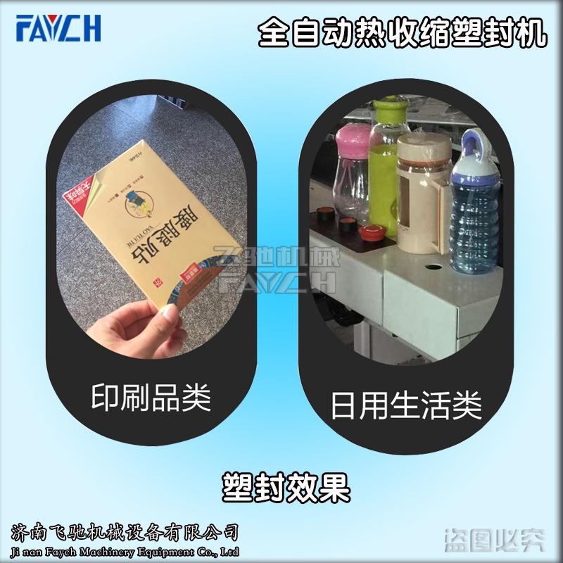 全自动热收缩膜塑封机-效果