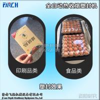 全自动热收缩膜塑封机-效果1