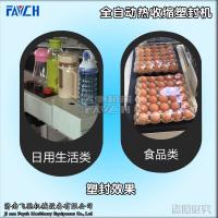 全自动热收缩膜塑封机-效果2