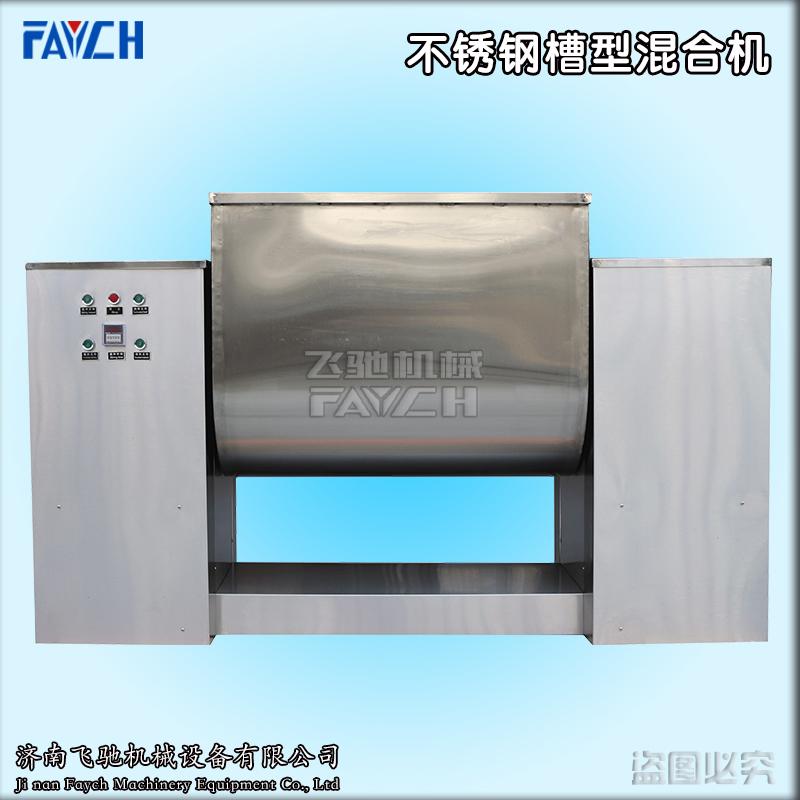 不锈钢槽型混合机1