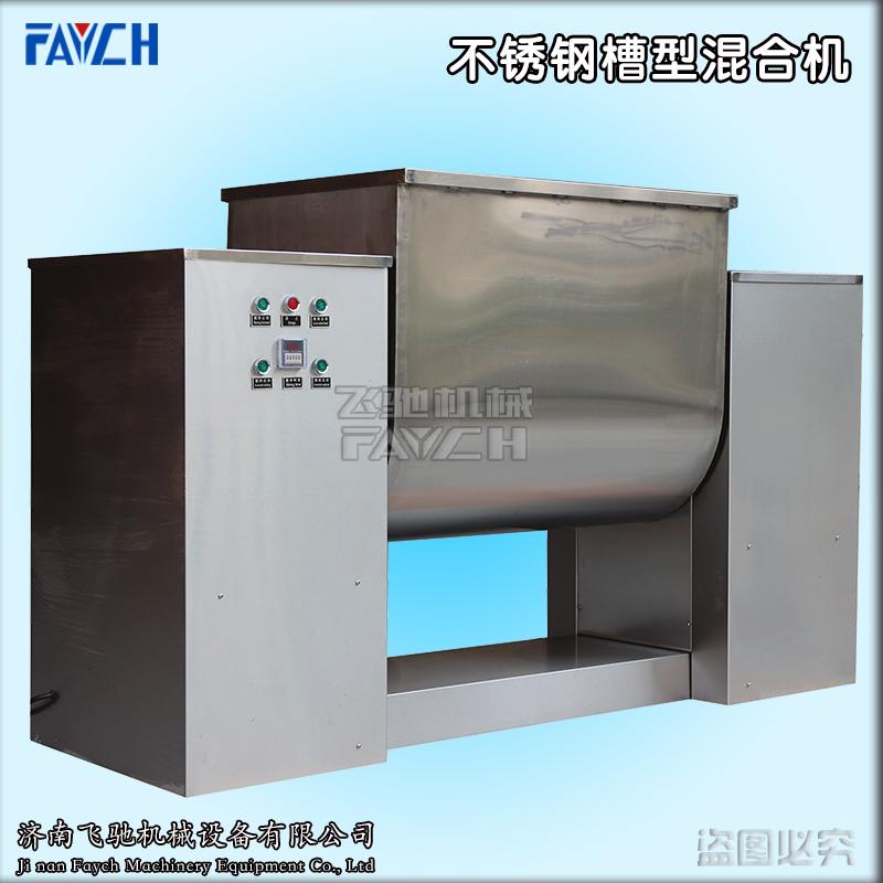 不锈钢槽型混合机2