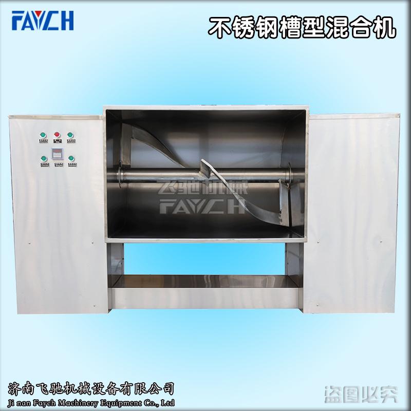 不锈钢槽型混合机3
