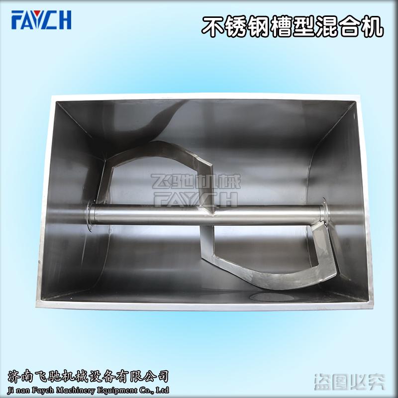 不锈钢槽型混合机5