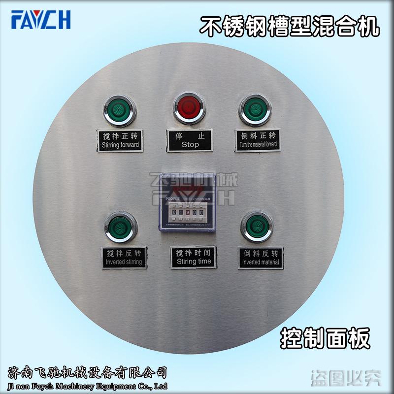 不锈钢槽型混合机6