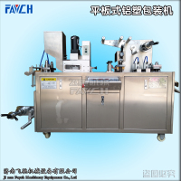 平板式铝塑包装机