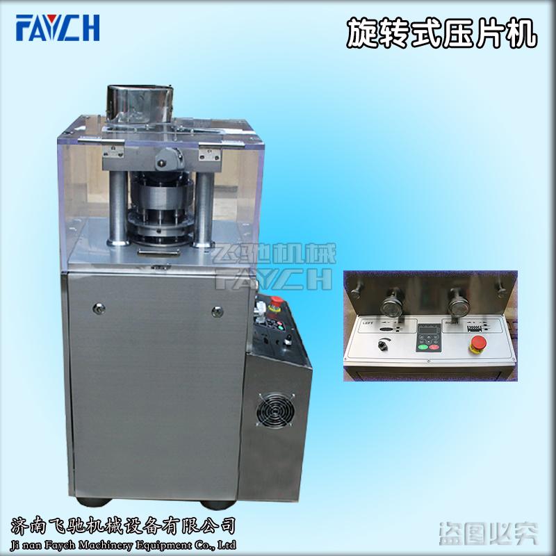 旋转式压片机2